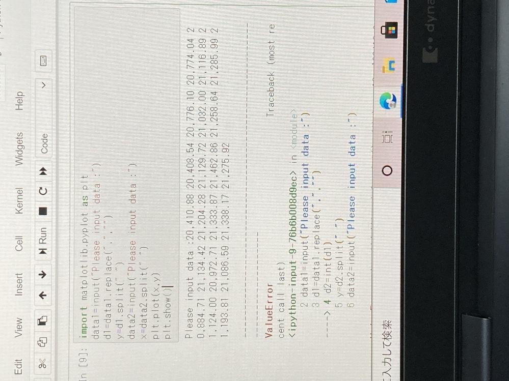 プログラミングの問題です。次の写真のyの値を数値変換させたいのですがどのようにすれば良いでしょうか。 intを使うのは分かるのですが、data1に複数のデータを入力する場合どのようにして使えば良...