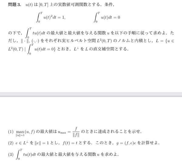 関数解析の問題を教えていただきたいです
