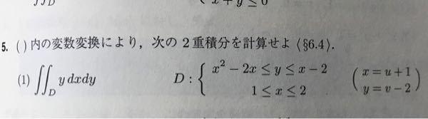 二重積分の変数変換の問題です。 何回か計算したところ答えが-1/2になってしまいます。 実際の...