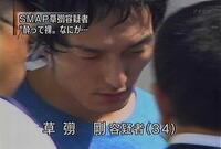 紙パンツの草彅剛氏】 【2009年4月23日午前3時頃、東京都港区の檜町公園で酔っ払いが騒いでいると近隣住民より通報を受けた警察官が現場へ向かうと、泥酔して全裸の草彅一人がおり、公然わいせつ容疑で現行犯逮捕された】(wikipediaより引用)  以上の様に草なぎさんはYシャツ物陳列罪で逮捕された経歴があります。極端に言うと露出狂かと。それ以前にも香取さんの家で飲酒した際、脱いでしまうとこが...