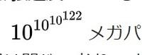 数学者レオナルド・サスキンドの唱えた インフレーション直後の宇宙の大きさ= 10・の10乗・の10乗・の122乗 Mpc。 これは全部で0が何個つくのでしょうか? (ちなみにMpcはメガパーセク=326万光年です) 単位はそのままでお願いします。
