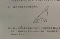 三角形の角度の問題です。(ア)の角度は、どうやって求めるのでしょう?