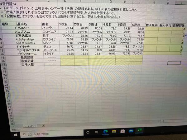 Excelの問題です。 投擲回数がすべて6回にするには どうすればよいですか、、