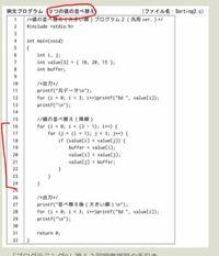 質問です。写真のプログラムを参考にして 0.38 0.95 1.00 0.53 11.21 9.45 4.01 3.88を左から順に小さい順に並べ変えろという問題なのですが、どこをいじれば良いですか?int型をdouble型に、配列要素数を変える...