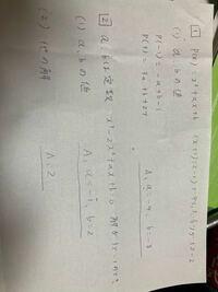 数学IIについて解説と途中式を教えてください。