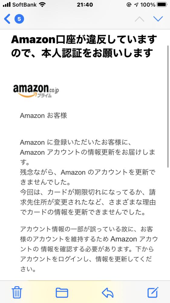 Amazonからこんなメールが来て、ログインしてしまいました。 後々調べたら詐欺メールだということを知りました。 どのように対応すれば良いでしょうか?