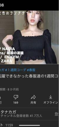 タナカガさんが着ているこの服または似ている服を探してるんですですけど全然みつけれません。 これはNADIAってところのらしいんですけど、もう販売はしていないんでしょうか? 何か知ってることがあれば教えて頂...