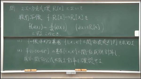 線形代数学についての質問です この問題がわかる方いたら教えてください