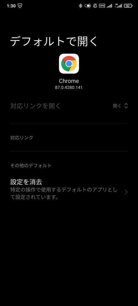 Poco f2 pro MIUI 12 Android11で ニュースアプリやTwitterなどで「リンクを開く」や「Chromeで開く」で開こうとすると 「この操作を実行できるアプリはありませ...