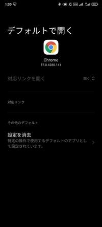 Poco f2 pro MIUI 12 Android11で ニュースアプリやTwitterなどで「リンクを開く」や「Chromeで開く」で開こうとすると 「この操作を実行できるアプリはありません」と表示され開けないのですが、原因わかる方い...