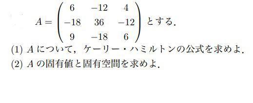 線形代数の問題です。 画像の問題分かる方いらっしゃいましたら教えて下さい…! 宜しくお願い致します(__)