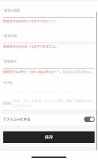 海外通販のSHEINで初めて買い物をします。住所入力のところの日本語がおかしくてわかりにくいです。どこの欄に何を記入するか教えていただきたいです。