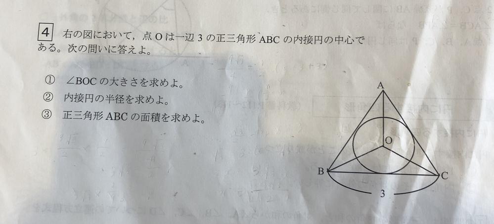 数学Aの問題です。 この②がわかりません。 解説をお願いします!