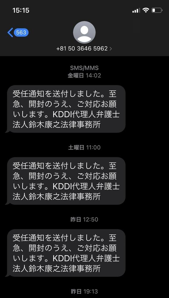鈴木康之法律事務所というところから毎日電話とsmsが届きます。 最初は詐欺だと思っていたんですが、