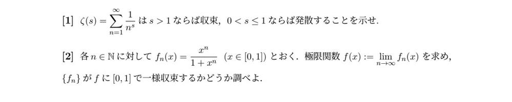 微分積分学得意な方お願いいたします。 下の写真の問題を解いて欲しいです!よろしくお願いいたします。