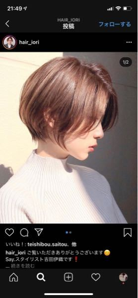 このような髪型ってどんな人が似合うと思いますか? 逆に、どのような人が似合わないですか?