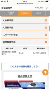 早稲田大学国際教養学部の合格最低点がパスナビに載っていたのですが、この点数は正しいのでしょうか、、 この最低点だと国歴英検で102点(国教の配点に換算済)あれば個別試験の英語が30点くらいでも受かっちゃい...