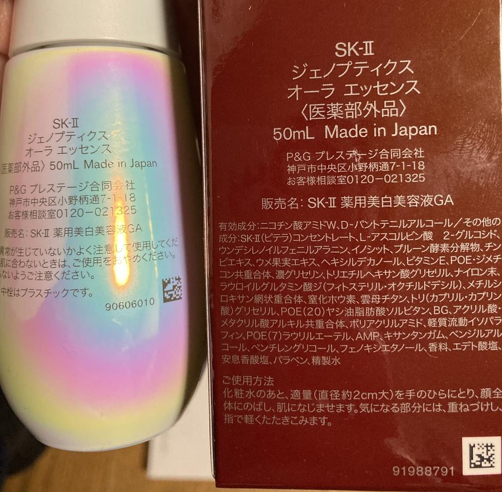 SK-IIのジェノプティクスオーラエッセンスをYahooショッピングで購入しました。 商品の瓶、箱に書かれた情報が、今使っているものと違い、偽物??と心配です。 詳しい方、百貨店でジェノプティ...