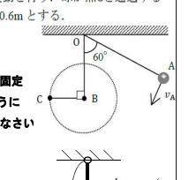球が点Aから接線方向に初速度Vᴀ=2m/sで運動を始め、、平面(紙面)内で運動する。 球が支点Oの真下に達したとき、糸が棒BにぶつかりBを中心とした円運動を行う。球が点Cを通過するときの速さVᴄ...