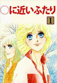 少女漫画大喜利 37 タイトルを教えて下さい  文字数は制限ありません