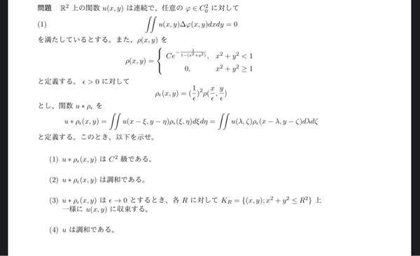 大学数学の解析学の問題です。 何から手をつけたらいいかもわからず困っています。答えでなくても考え方の方針やヒントを教えてください。ベストアンサーの方にはチップ100枚送らせていただきます。