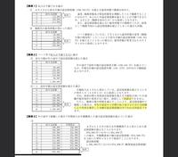 アルバイトによる扶養控除についての質問です。 私は現在高校3年生で、大学合格を機に去年の12月末からアルバイトを始めたのですが、初月の給料が扶養範囲の約11万円を超えそうです。  私は上京するため今年の3...