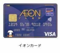 ★WAONマイナポイント受取カードについて★ 自分が持ってるのは写真のワオンカード なのですが、受取には電子マネーチャージ と聞きました。もしかしてポイント受取って 電子マネーWAONカード(水色)しか不可能ですか?
