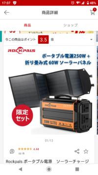 ポータブル電源とソーラーパネルで電気代はどれくらい節約できますか?買ったら元とれますかね? 写真は例です。  どれくらいの容量がいいですか? オススメはありますか? IHコンロとかつかえますか?