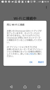 Chromecastのデバイスのセットアップをしようとしたところこのような画像の文章が出ます。 前のソフトバンクの固定Wi-Fiでセットアップしていて途中で新しくソフトバンクの固定Wi-Fiに変わったのでそれが原因です...