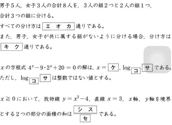 こちらの数学の問題で キク シスセ の部分を教えて貰えませんか?
