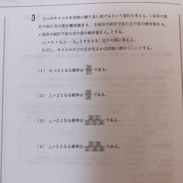 数学Aの質問です。 写真の(3)と(4)を教えてください。 こたえは49/324と35/162です!