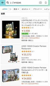 レゴについて質問です この写真の商品、同じ商品なのになぜライト付きの商品は安いのですか?値段の違いはなんですか?教えてくれると嬉しいです。それと、ライト付きのやつおしゃれでいいなぁと思っているのですが、実際のところどんな感じなんですか?回答よろしくです。m(__)m