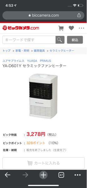 YUASAのセラミックヒーターについて。 レバーがあるのですが、強弱があって1番強いにすると600wなのでしょうか? 600Wしか書いてないし。