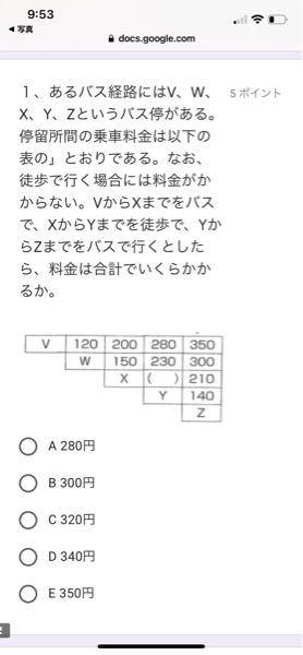 数学の問題です。これわかる方いますか?