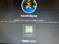 急いでいます。もしお詳しい方いらっしゃいましたらご教授願います。 MacBook 2015モデルを売却するためHDD削除→MacOS Big Sur再インストールを行おうとしたところ容量不足のためアップデートができないと表示さ...