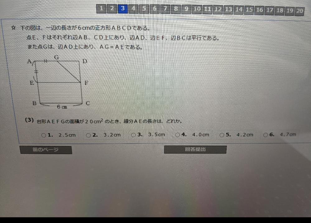 算数の問題です。 台形の面積から線分の長さを求める問題です。 この問題の解き方を教えていただきたいです。 よろしくお願いしますm(_ _)m