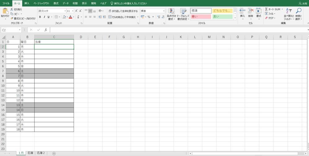 Excelについて質問です。 年間の当番表を作成したいと思っています。土日には当番を割り当てないように,名簿から反映させたいのですが,何か良い方法はないでしょうか? 【試した方法】 1 フィルタ...