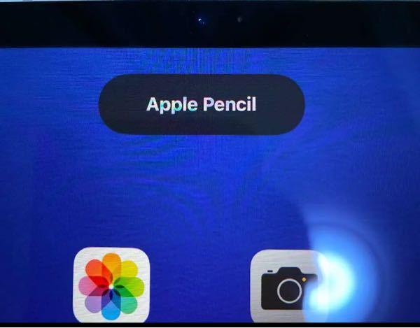 Apple Pencil 第2世代が使えなくなりました。 先々週あたりからpencilとペアリングしようとすると写真のような画面になったまま進みません。 他のpencilだと繋がったのでこちら...