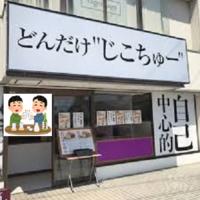 大喜利 このお店は、どこにありますか?