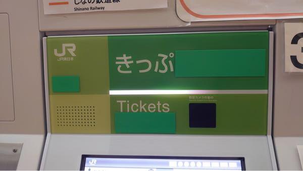 駅、鉄道に詳しい人、もしくは券売機を頻繁に使用する人に素朴な疑問させてください。 写真の緑のシール?は何が書かれていたんですか? 点字…ではないですよね。