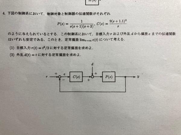 この問題を解説してください。基礎制御の問題です。解き方だけでもいいです。