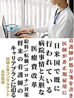 米国では、医師は非常勤扱いが多いそうですね。 メディカルスタッフが麻酔などを担当しているそうですね。