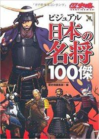 細川藤孝は、どうして戦国武将20傑や30傑に入らないのですか? 例えば、100傑ぐらいなら入れそうですか? もし「ビジュアル日本の名将100傑」を読んだ人がいたら教えて下さい。