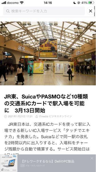 これどゆことですか? Suicaで改札通って駅中に入るって当たり前じゃないですか? 駅入場ってどういう意味でしょうか?