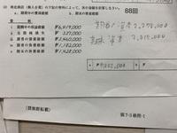 (2)のbの求め方を教えてください! ・期間中の収益総額 ¥6,419,000 ・当期純損失 ¥537,000 期首の資産総額 ¥3,460,000 期首の負債総額 ¥1,182,000 期末の負債総額 ¥1,428,000