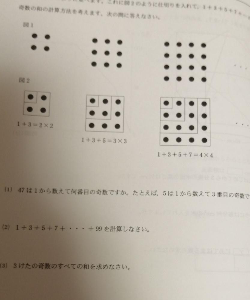 中学受験算数です。 2と3の答えはそれぞれ2500,247500とあります。 答え方を教えて欲しいです。 お願いします。