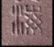 漢字に強い方教えてください。 下の字は なんという 種類の漢字? 彫り方? に属しますか? 一般的な 漢字と違います。 何か特殊な呼び名があるのでしょうか? 「海」らしいのですが どこで調べると出てきますか?