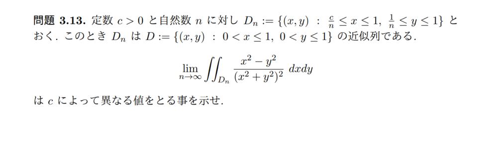 重積分の問題なのですが次の問題の解き方が分かりません