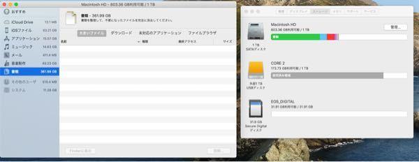 早急に教えていただきたいです。 Macのストレージについての質問です。 1Tの内、残り803GB使用可能な状態で使用中のデータ量が500GBと表示されています。 単純計算で残り500GBくらい...