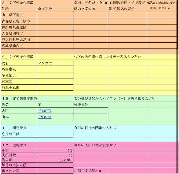 Excelの課題があるのですが、8(オレンジ)と12(ピンク)のやり方がわかりません。 Excel初心者なので、できれば細かく教えていただきたいです<(_ _)>はやめによろしくお願...